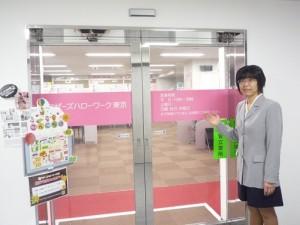 ハローワーク 渋谷 マザーズ